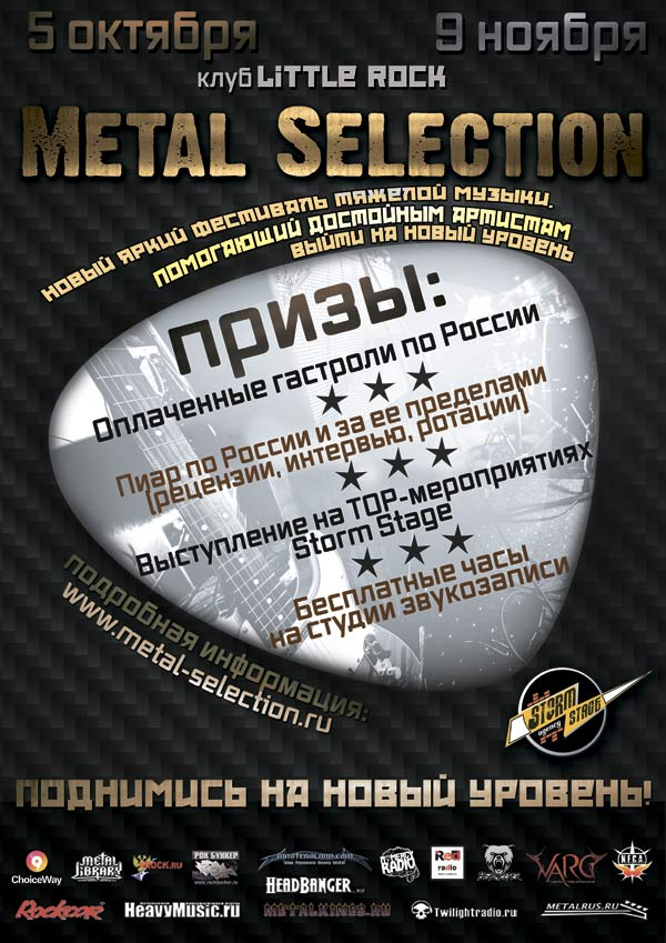 Metal Selection