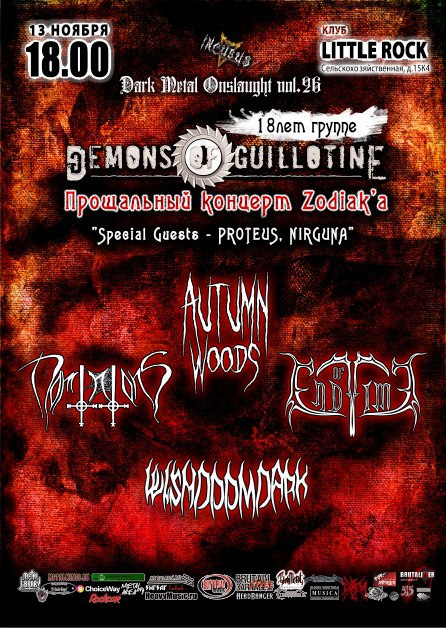 18 лет группе DEMONS OF GUILLOTINE