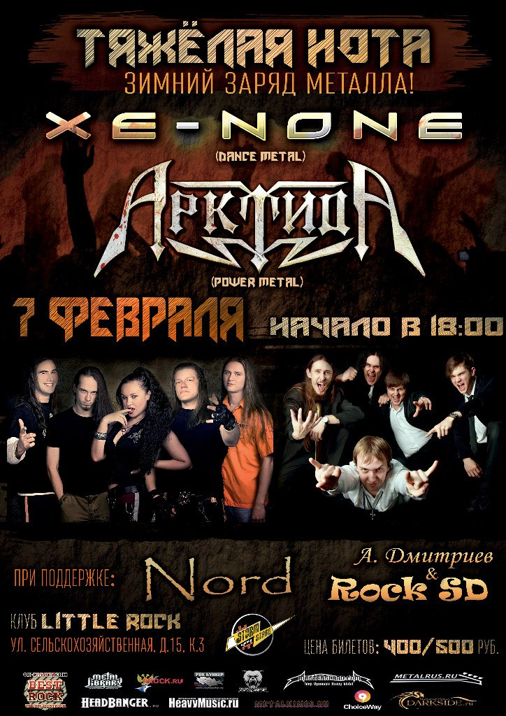 07.02.2015 - Xe-None, Арктида, DMITRIEV & ROCK SD, Nord