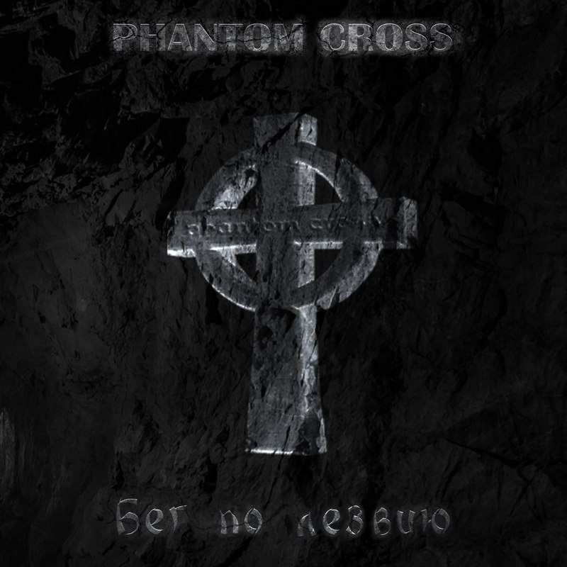 PHANTOM CROSS — «Бег по лезвию» (2018)