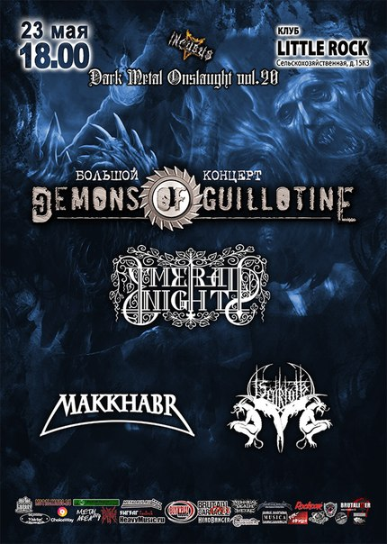 Demons of Guillotine 23 мая 2014г.